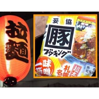 [Yonna x 小吃貨] 日本美食 北海道 札幌拉麵 札幌妥協豚王味噌拉麵 代購日貨 代購泡麵 豚骨 芝麻 藤原製麵