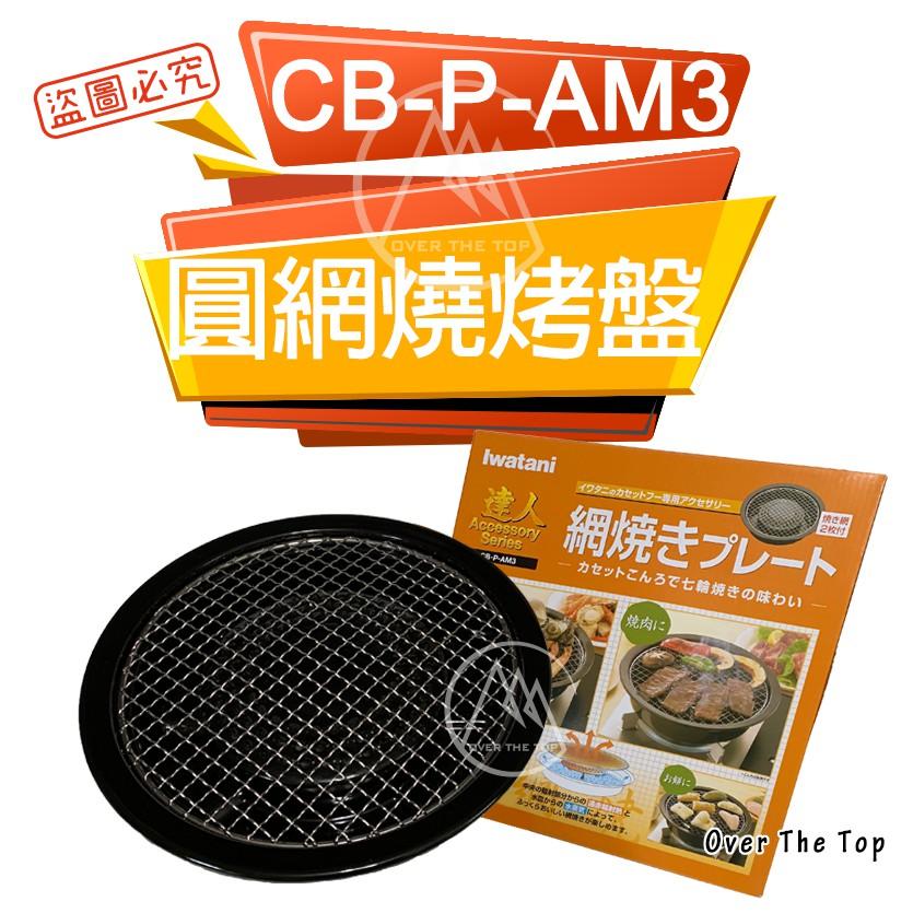 【巔峰】岩谷 Iwatani 圓形網狀烤肉盤 CB-P-AM3/圓型烤網烤盤 水蒸烤盤 岩谷烤盤