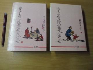 豐子愷漫畫文選集(上下冊2599元)無打折-出版社:渤海堂 76年11月初版  已絕版
