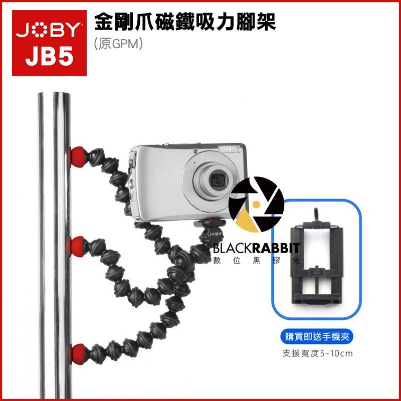數位小兔【JOBY JB5 GorillaPod Magnetic 金剛爪磁鐵吸力腳架】GPM 章魚腳架 相機 八爪