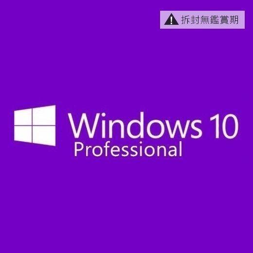 【哈GAME族】微軟 Win 10 Pro 32Bit 中文隨機版 到貨囉 windows 10 專業版
