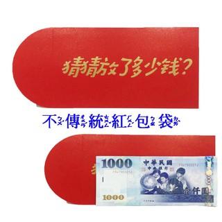 《官囍》不傳統 創意 紅包袋 猜猜多少錢 一個入【GX1967】