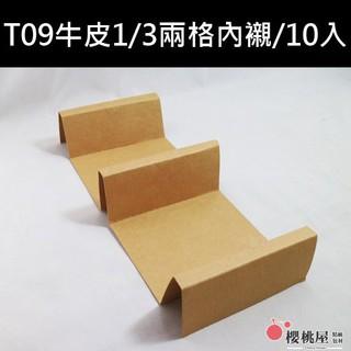 ~櫻桃屋~ T09牛皮1/3兩格內襯 內襯 蛋糕盒內襯 餐盒 紙盒 西點盒 批發價90元