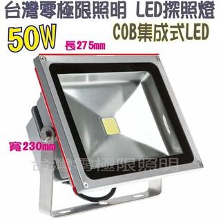 ✦附發票✦ ~50W 型COB LED 投射燈~戶外防水探照燈廠房照明招牌燈車庫燈100W