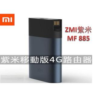 ZMI紫米 MF885 全網通4G隨身wifi無線路由器 帶10000毫安行動電源