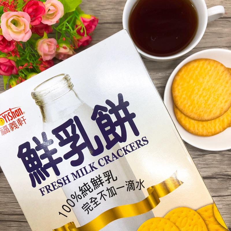 【福義軒】純鮮奶餅 紅麴薄餅 一組4小包