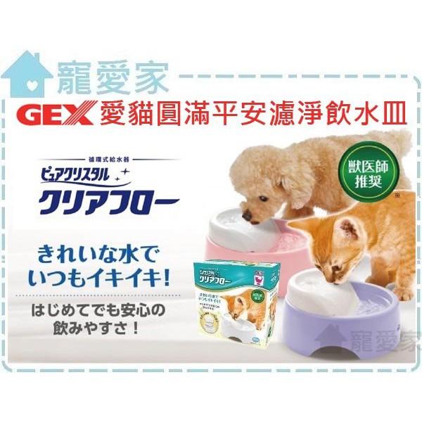☆寵愛家☆GEX 愛貓圓滿平安濾淨飲水皿950ml