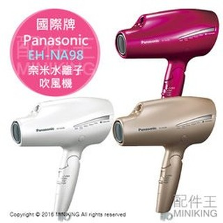 【配件王】現貨 Panasonic 國際牌 EH-NA98 奈米水離子 吹風機 負離子 非 NA97 CNA98