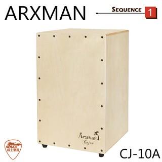 【爵士樂器】原廠公司貨保固免運 ARXMAN CJ-10A 木箱鼓 附鼓袋/坐墊