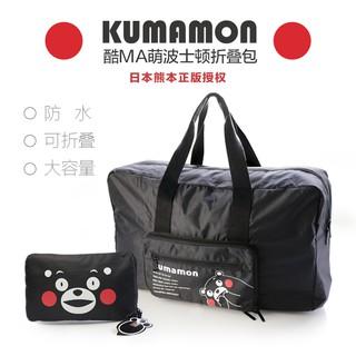 正版授權熊本熊防水日式通勤可折疊單肩包男女學生包熊本旅行包