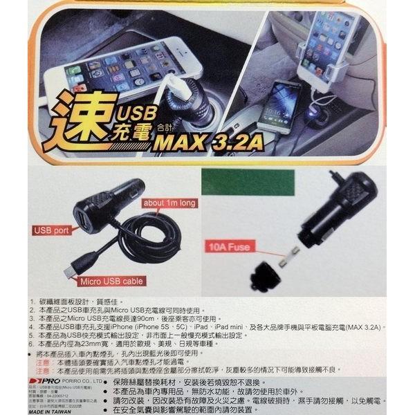 [Seanna]G-SPEED PR-48 USB車用插座/Micro充電線 點煙器車用充電器/卡夢/車充擴充/點菸擴充