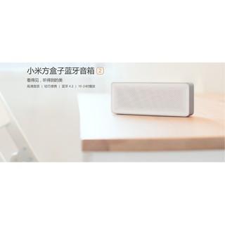 小米方盒子藍牙喇叭2(台灣小米官方貨)