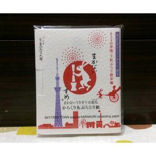 【限定】★絕版★ 日本帶回 東京 晴空塔限定 MAKANAI 吉鷹金箔鋪 吸油面紙
