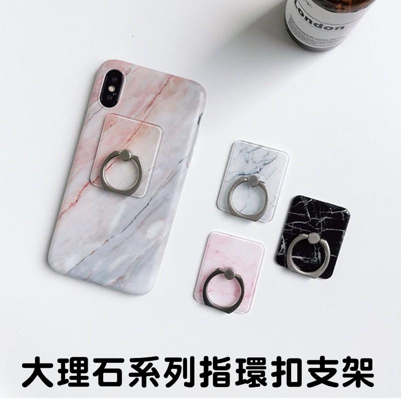 大理石 指環扣支架 iPhone 三星 SONY OPPO 指環支架 懶人 黏手機 通用型 大理石圖紋 背膠式黏貼