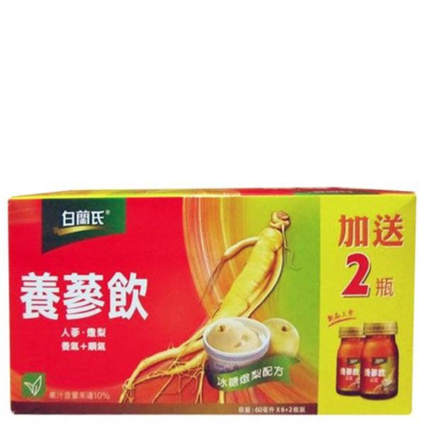 [限量促銷價] 白蘭氏 養蔘飲 冰糖燉梨 60ml 6+2入 維康 人蔘精 養生 燕窩 雞精 禮盒 補品