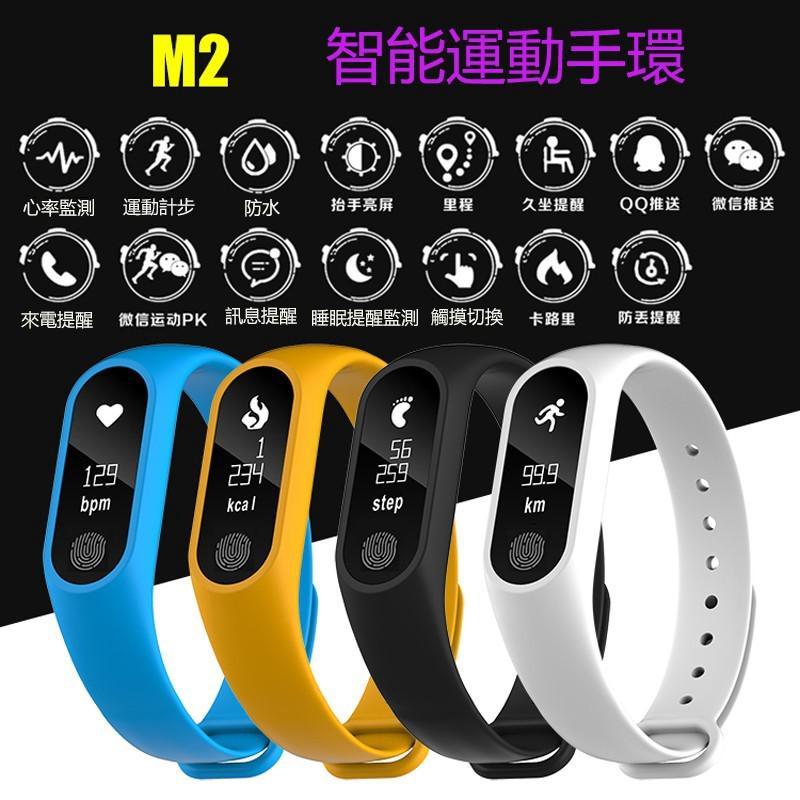 M2 手環智能 手環安卓心率健康監測來電信息提醒計步防水男女 手環手錶安卓