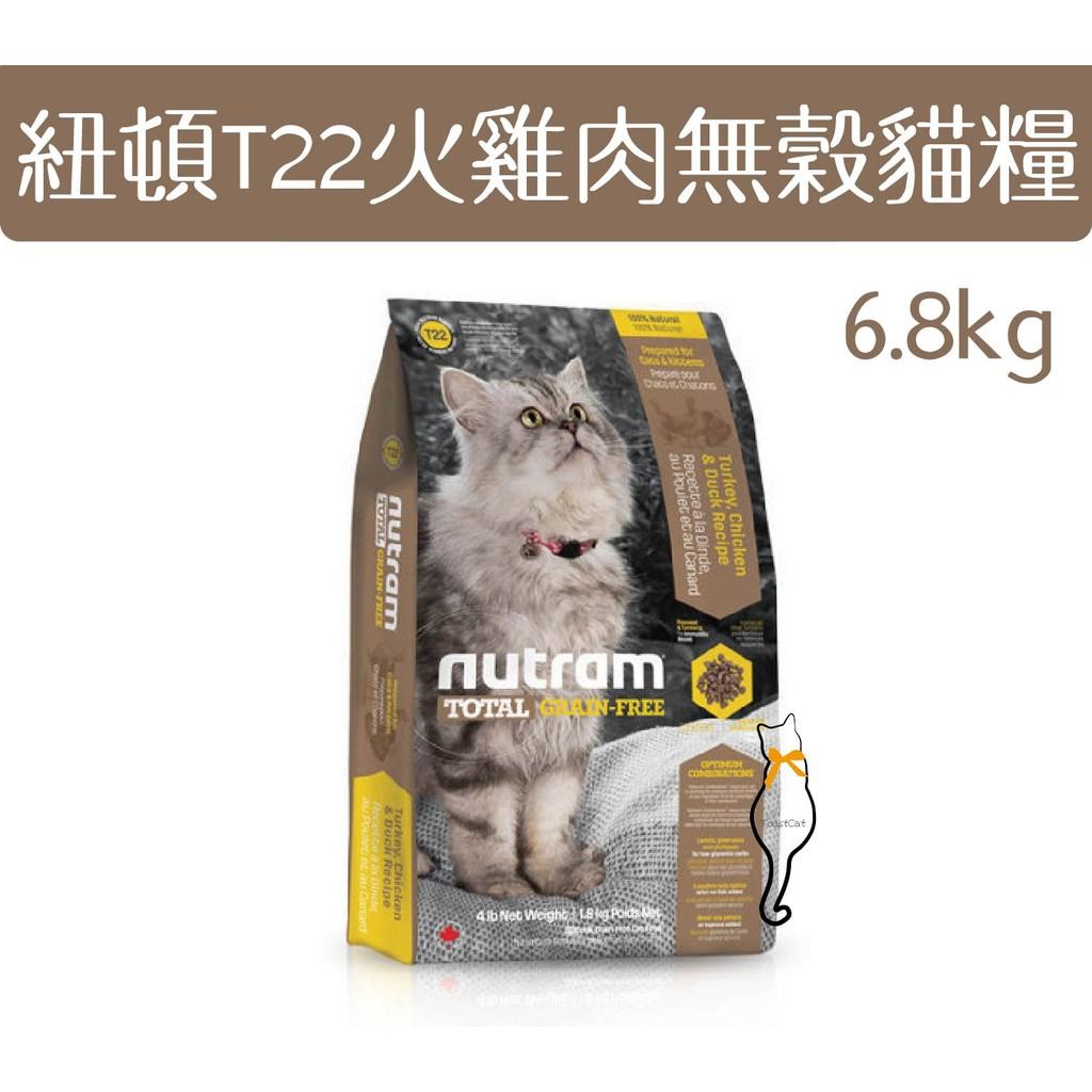 寵樂‧‧‧‧免運 紐頓 T22 無穀貓 火雞 6.8kg 全齡貓 貓飼料