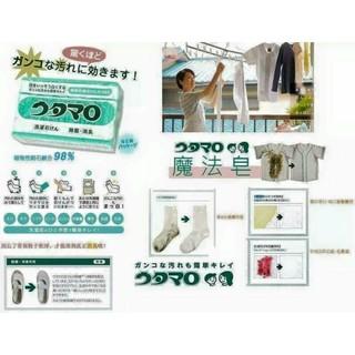 日本東邦 UTAMARO 去污洗衣皂 133g