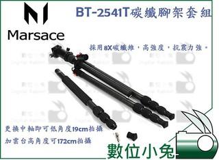 數位小兔【Marsace 瑪瑟士 BT-2541T 碳纖腳架 + EB-2 雲台套組】公司貨 6年保固 快拆板 腳架袋