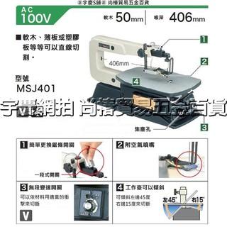 稅前5100|可刷卡分期0利率|免運費|MAKITA牧田 MSJ401 平台式 桌上型 絲鋸機 線鋸機 曲線機 切割機