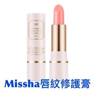 韓國正品 missha 唇紋修護膏 護唇膏