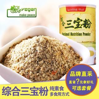 愛家綜合三寶粉台灣純素食品大豆卵磷脂啤酒酵母片小麥胚芽植物奶