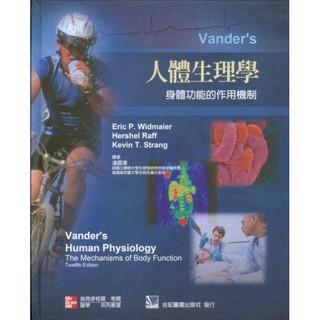 Vander's 人體生理學:身體功能的作用機制 12/e