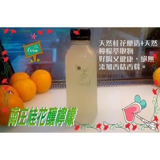 南庄桂花釀檸檬