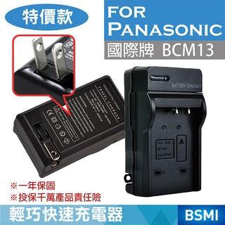 特價款@趴兔@Panasonic BCM13充電器ZS30 ZS35 ZS40 ZS45 TS5 TZ40 FT5座充