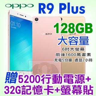 ☆兜兜生活館☆OPPO R9 Plus 128G 贈5200行動電源+32G記憶卡+螢幕貼 最強閃充 4G雙卡智慧型手機