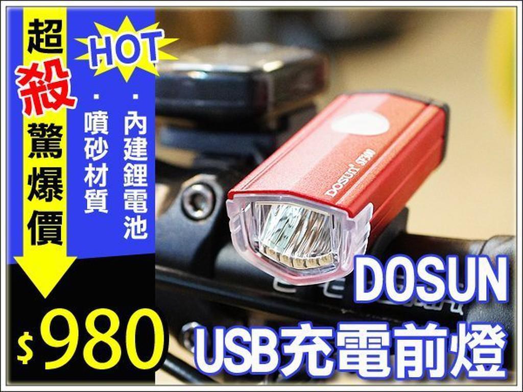 ★樂樂購★鐵馬星空★DOSUN SF00 USB陽極鋁合金迷你充電式自行車超亮前燈/SF-300頭燈【P01-060】