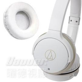 【公司貨】鐵三角 ATH-AR3BT 白 專用 替換耳罩