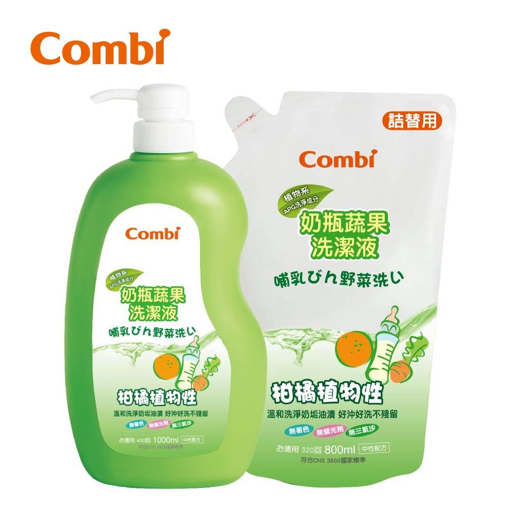 Combi 新奶瓶蔬果洗潔液促銷組(1罐+1入補充包/2入補充包)