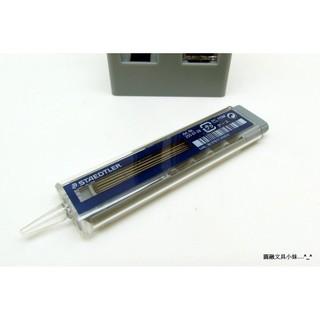 【圓融文具小妹】德國 STAEDTLER 施德樓 專業 0.5/0.7 2B/HB 自動鉛筆芯