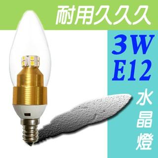 360度發光 水晶燈 神明燈 特價79元 ☆ 光舍 ☆ O`star LED 5W 亮度 3W 晶片 E12 E14