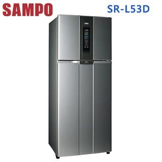 兜兜代購-SAMPO聲寶 530公升變頻一級雙門冰箱 SR-L53D(S3)送安裝