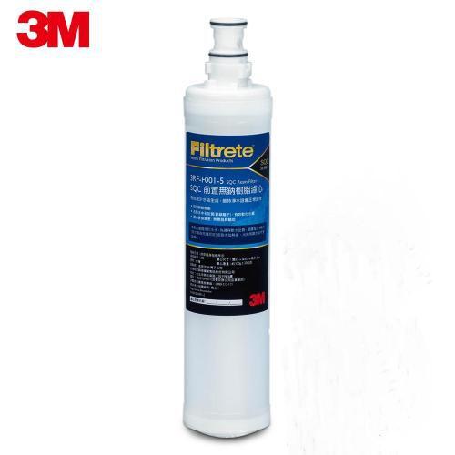 3M前置樹脂軟水濾心3RF-F001-5 - 適用S001-5 新包裝 原價 990 [現貨附贈品]