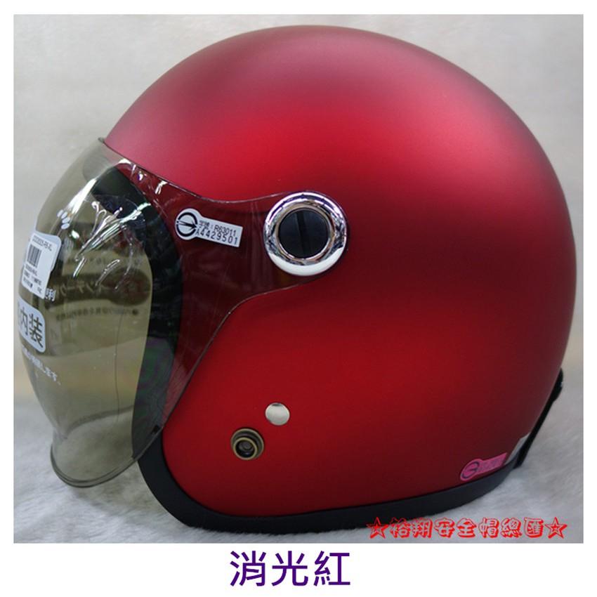 《裕翔》 GP5 GP-5 319 泡泡鏡 消光紅 復古帽 騎士帽 復古帽 內襯全可拆 安全帽 半罩