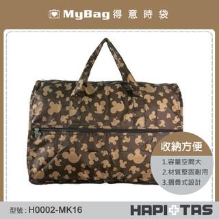 HAPITAS摺疊旅行袋 H0002-MK16 咖啡米奇 迪士尼系列 摺疊旅行袋(小) 收納方便 得意時袋