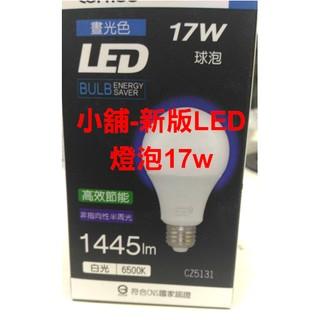ღ【小舖】ღ LED新版燈泡17w 白光