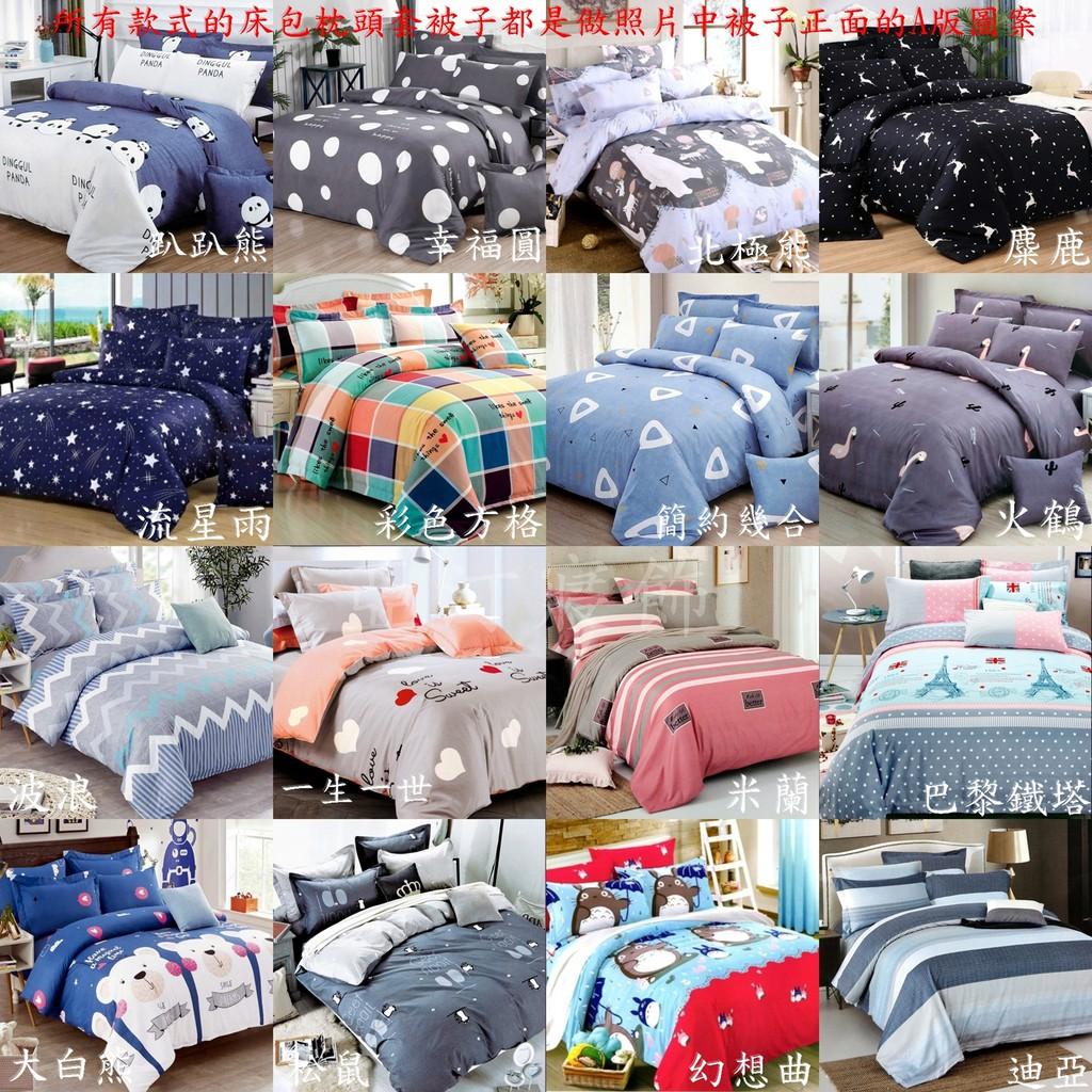 台灣製 多款任選 四件式鋪棉兩用被床包組 單人/雙人/加大/特大/床包/床單/床包雙人/ 床包組 ☆亞汀寢飾☆