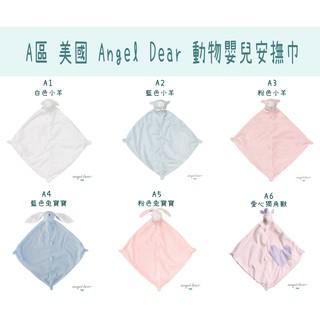Angel Dear動物嬰兒安撫巾、GOUMIKIDS 有機棉嬰兒手套 、 FINN & EMMA 手工針織娃娃搖鈴棒