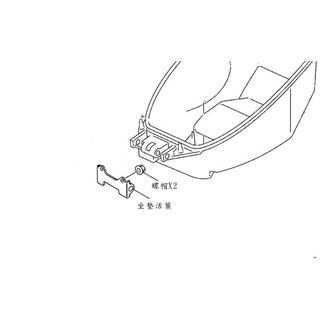YAMAHA 山葉 原廠 勁風光 坐墊活葉+螺帽