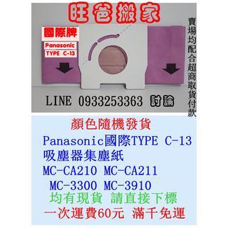 國際牌吸塵器集塵袋 Panasonic(C-13) (MC-CA683)(MC-L50)(MC-3920)MC-3300
