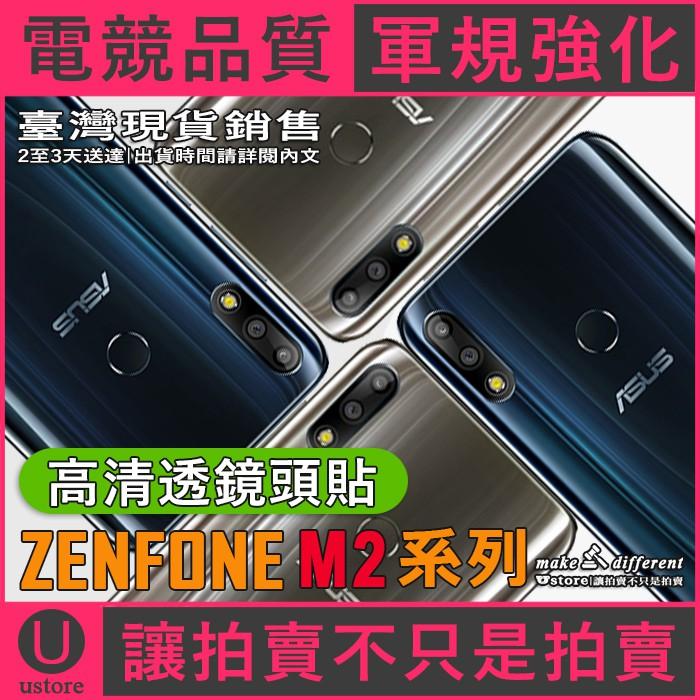 適用 華碩 M2 ZenFone Max Pro▢高清鋼化鏡頭保護貼 鏡頭貼 鏡頭膜▢柔性玻璃▢ZB631KL