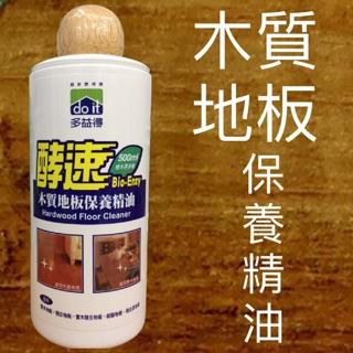 多益得酵素木質地板保養精油