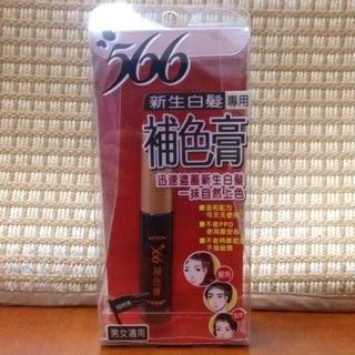 全新(暫時性染髮)566 新生白髮專用補色膏 自然黑黑