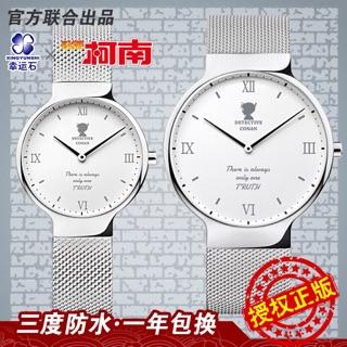 名偵探柯南 正版手錶