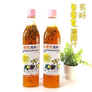 有籽 百香果 濃縮汁(520亳升/瓶)~ 大坪頂百香果挖取製成,裡面有百香果籽,調理飲品、冰品或涼拌入菜。【豐產香菇行】