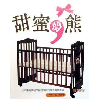 (免運)甜蜜夢熊-3合1多功能組合嬰兒床.搖床
